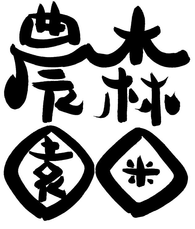 森田農園様『ロゴデザイン』_e0197227_15380399.jpg