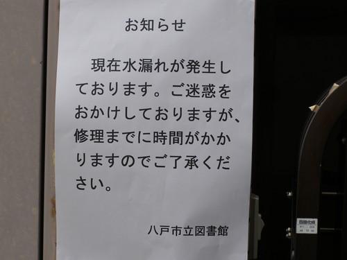 八戸図書館職員水漏れで知識漏れ露呈_b0183351_632240.jpg
