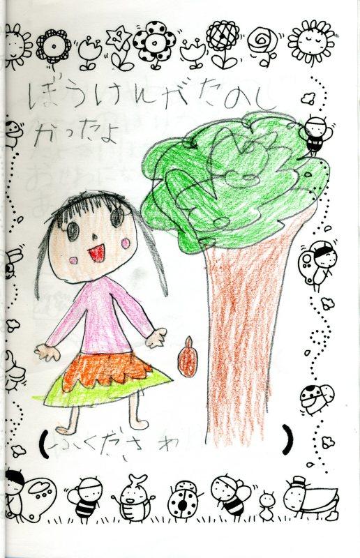 多奈川小学校1・2年生遠足のお礼のお便りが届きました     by     (TATE-misaki)_c0108460_11353329.jpg