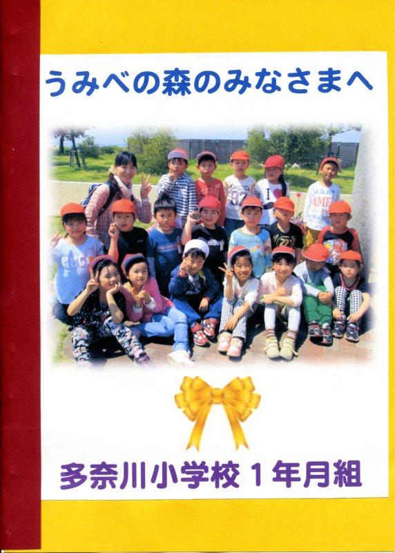 多奈川小学校1・2年生遠足のお礼のお便りが届きました     by     (TATE-misaki)_c0108460_11353450.jpg