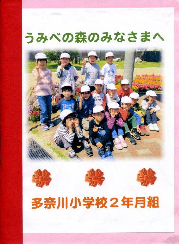 多奈川小学校1・2年生遠足のお礼のお便りが届きました     by     (TATE-misaki)_c0108460_11365655.jpg