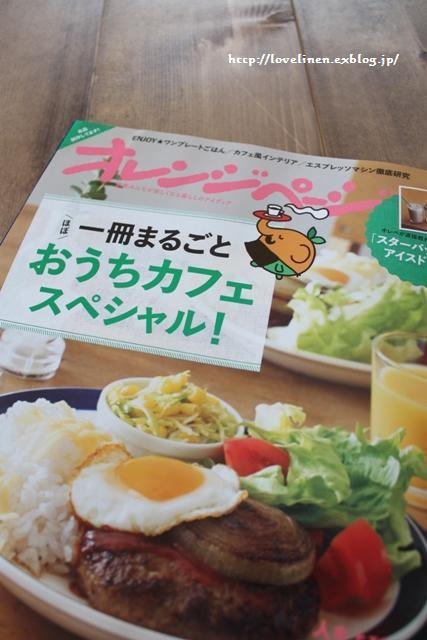 掲載誌 一冊まるごとおうちカフェ♪_e0192860_13535651.jpg