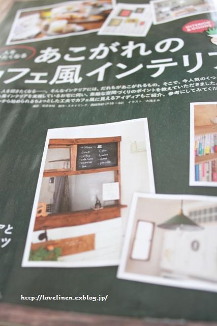 掲載誌 一冊まるごとおうちカフェ♪_e0192860_13591100.jpg