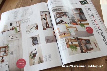 掲載誌 一冊まるごとおうちカフェ♪_e0192860_1405786.jpg