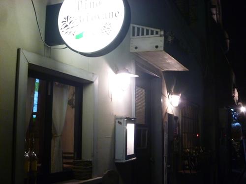 Osteria Pino Giovane (オステリア・ピノ・ジョーヴァネ)_c0152767_21483554.jpg