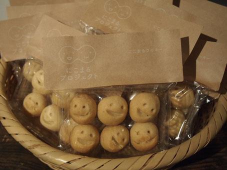 にこまるクッキー、久々にやってきました!_b0322280_20395144.jpg