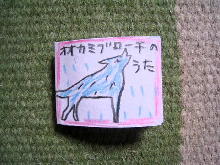 オオカミ豆本 1_e0303187_8553766.jpg
