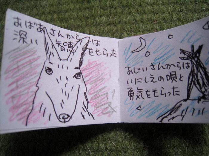 オオカミ豆本 1_e0303187_8563869.jpg