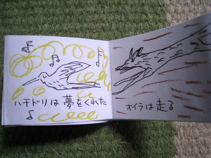 オオカミ豆本 1_e0303187_8574429.jpg