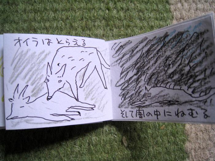 オオカミ豆本 1_e0303187_8585338.jpg
