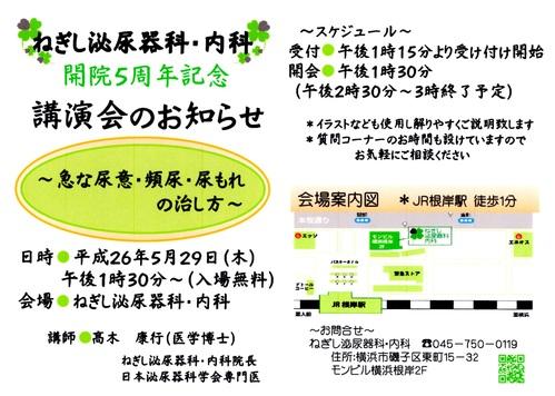 開院5周年記念 講演会のお知らせ_a0136788_108924.jpg