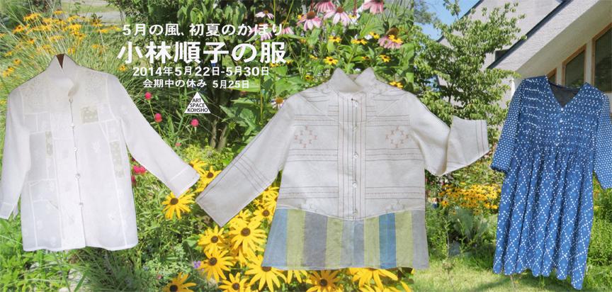 小林順子の服          5月の風、初夏のかほり_c0136088_10445215.jpg