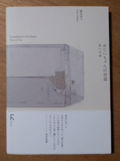 おじいちゃんの封筒/A carpenter\'s Envelopes_d0090888_18512326.jpg