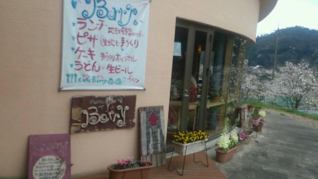 Cafe  Berry  @青谷 でランチ_e0115904_3343485.jpg