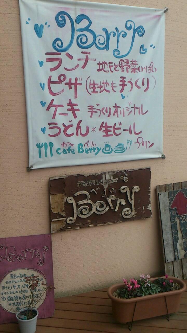 Cafe  Berry  @青谷 でランチ_e0115904_3345376.jpg