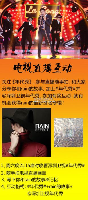 Rain  The Generation Show_c0047605_845658.jpg