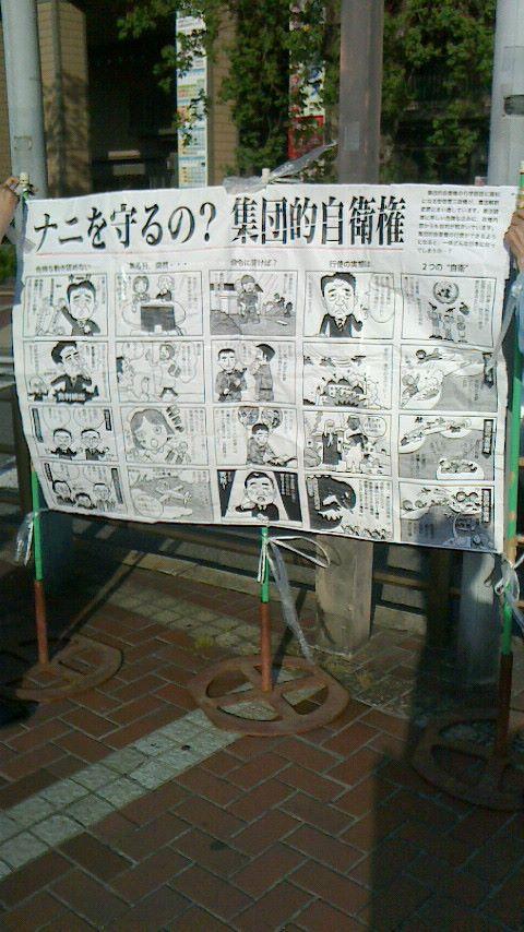 【82年前の5月15日は総理暗殺で、今はこのままでは総理暴走で民主主義終了】_e0094315_23182315.jpg
