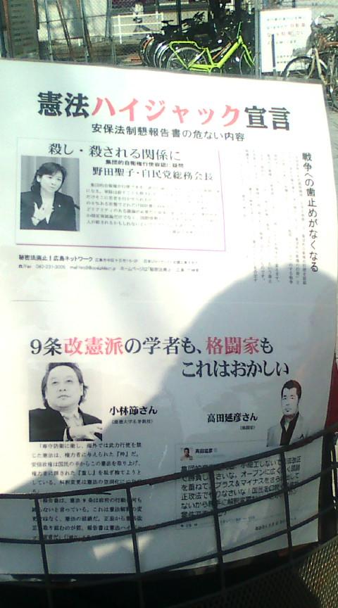 【82年前の5月15日は総理暗殺で、今はこのままでは総理暴走で民主主義終了】_e0094315_9224750.jpg