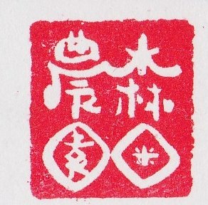 森田農園様『ロゴデザイン』_e0197227_17303098.jpg