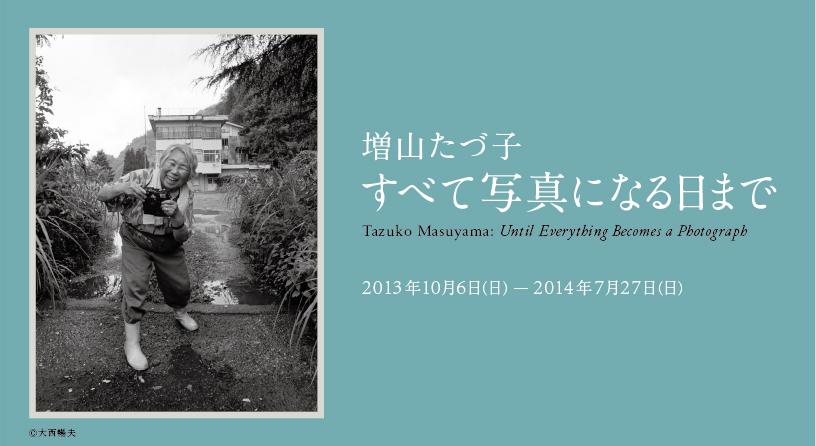 増山たづ子氏 展覧会「すべて写真になる日まで」_b0187229_153112.png