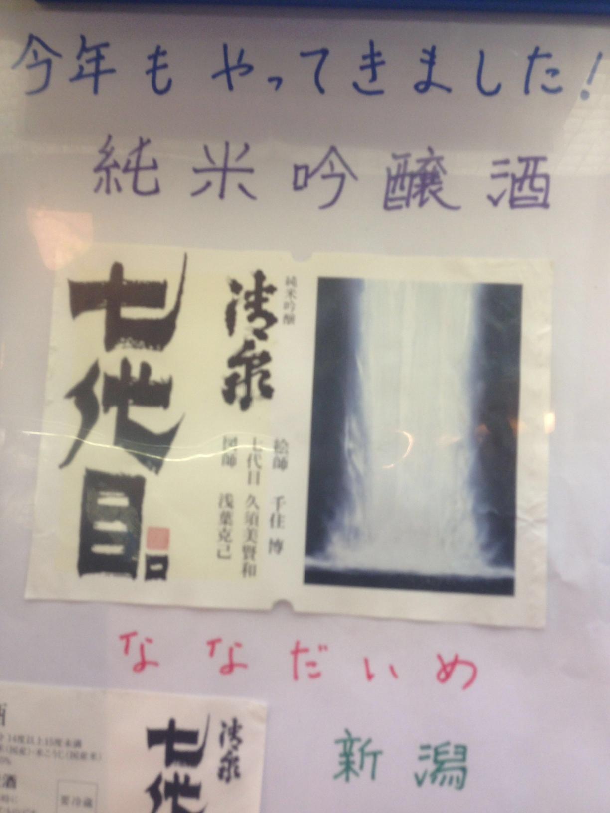 """【日本酒NOW情報♪】無ろ過生酒\""""黒牛\""""和歌山、純米吟醸\""""七代目\""""新潟♪_c0069047_2127950.jpg"""