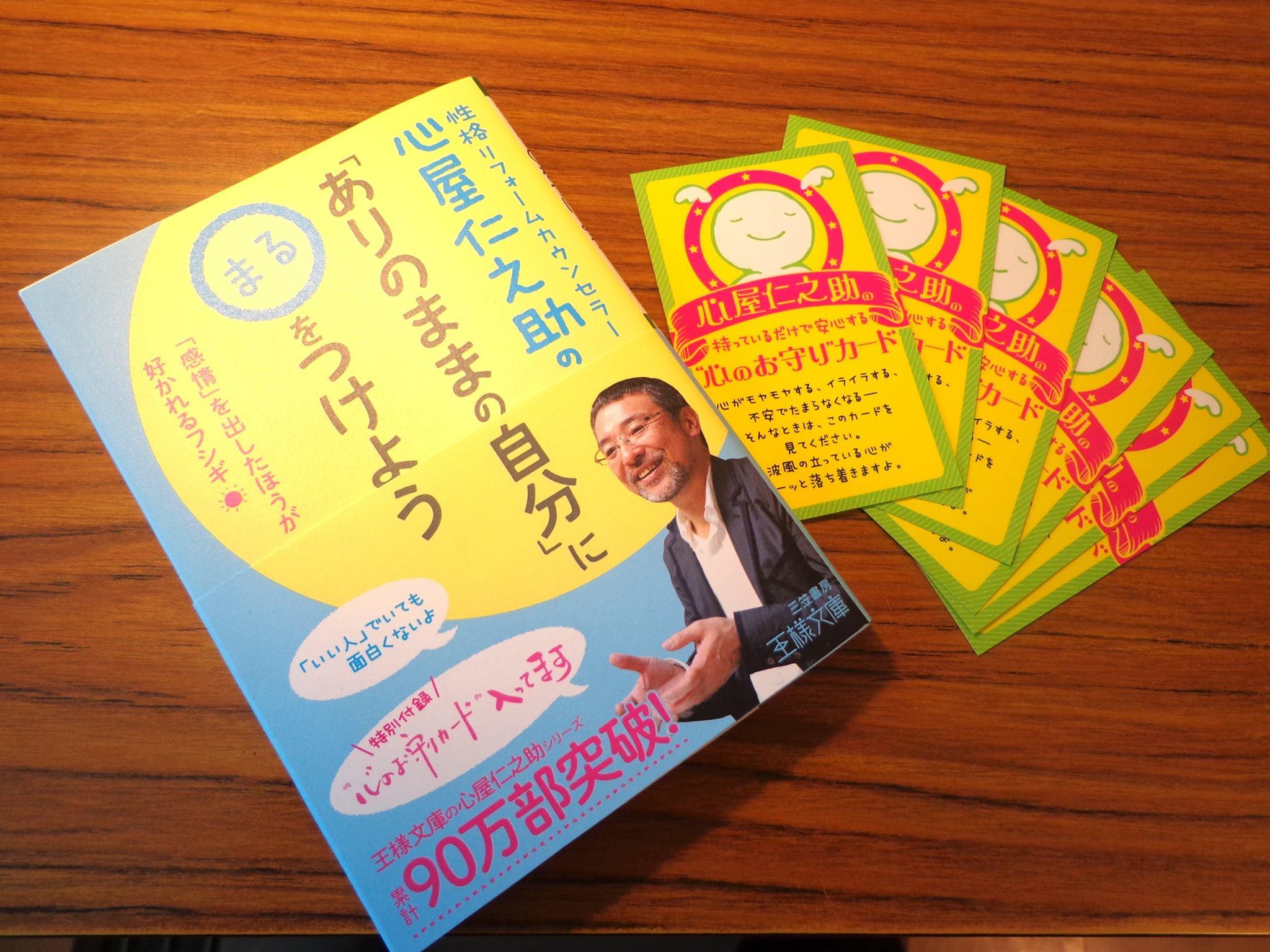 心屋さんの本にお守りカード付録_e0082852_743991.jpg