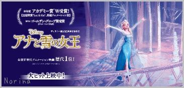 「アナと雪の女王」_e0326953_154117.jpg