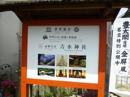 奈良吉野・金峯山寺・吉水神社・竹林院_a0117168_17262486.jpg