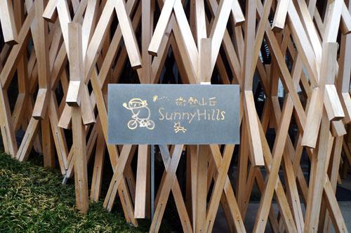 微熱山岳『Sunny Hills』での役員会_d0021969_14125353.jpg