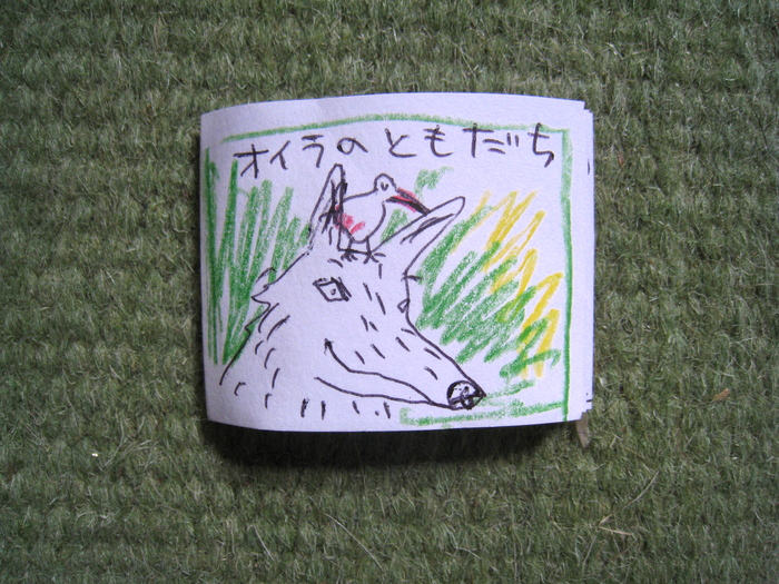 オオカミ豆本 2_e0303187_1021619.jpg