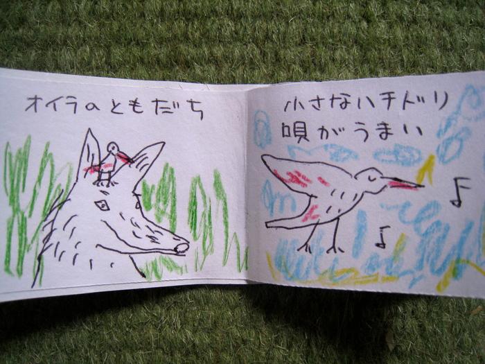 オオカミ豆本 2_e0303187_10222554.jpg