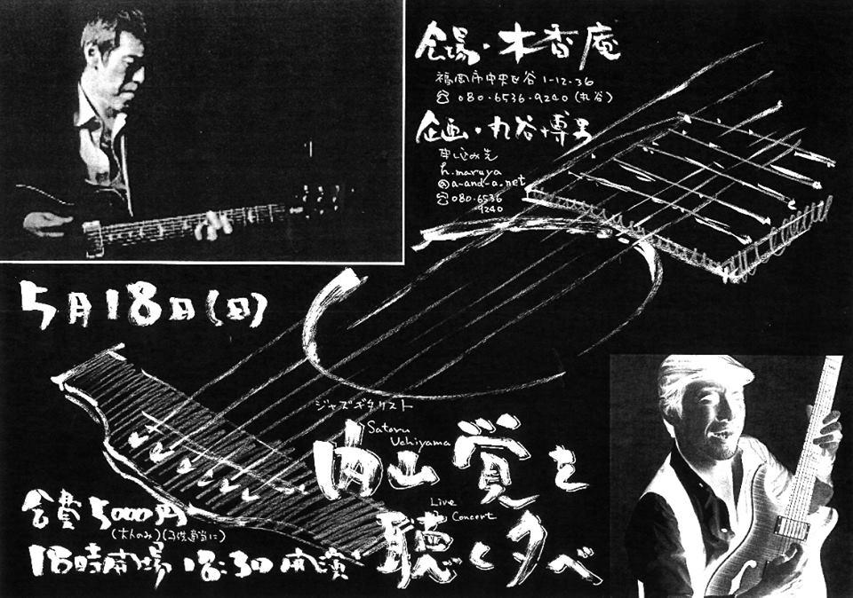 5月18日、日曜の夕方に福岡/木香庵でジャズライブを開催します。_d0027290_3381126.jpg