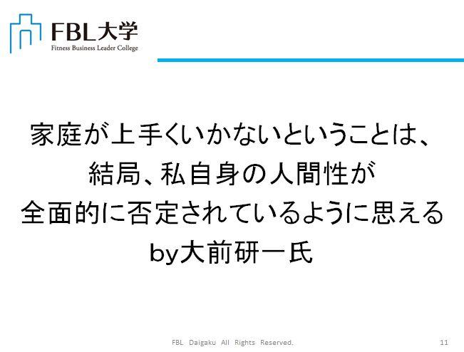 No.2441 5月16日(金):人間生活の「基本」は家庭にある_b0113993_18563946.jpg