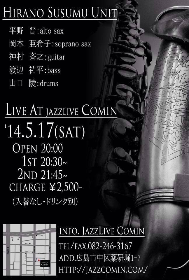 ジャズをお届け Jazzlive comin 広島 本日土曜日のライブ!_b0115606_11243110.jpg