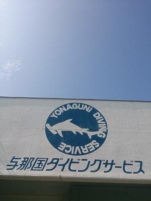 5月17日 空が青いー! _b0158746_16483564.jpg