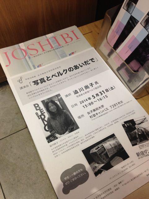迫川講演会チラシ店内にて置いてます!_c0069047_14383973.jpg