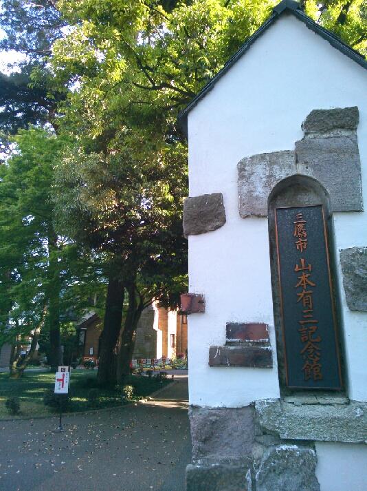 薫風  山本有三記念館にて_e0173350_746014.jpg