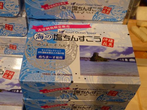 ドライブ @沖縄 その2_c0100865_08194714.jpg