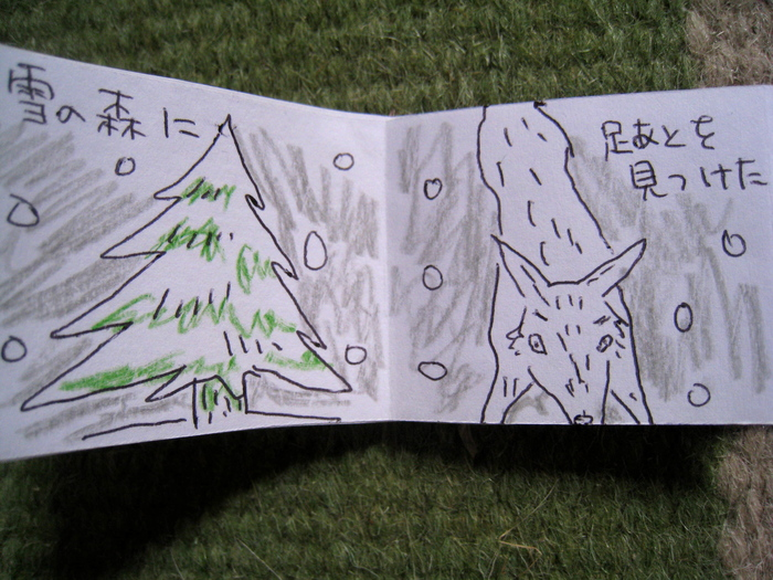 オオカミ豆本 3_e0303187_219483.jpg