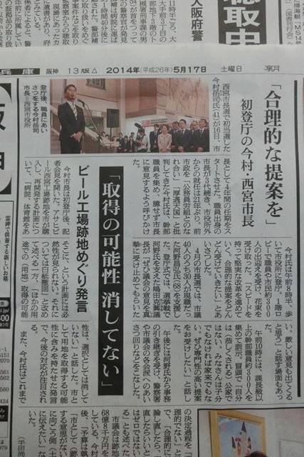 今村岳司西宮市長に期待、小保方晴子STAP細胞研究の子供達教育への好影響を期待、路面電車で観光・文化探訪_d0181492_2134870.jpg