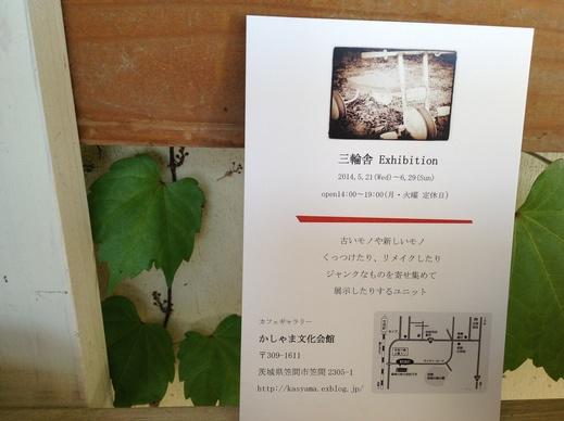 来週からは、三輪舎さんの展示が始まります!_a0213316_15302291.jpg