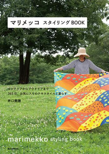 一部が清閑亭で撮影された『マリメッコ スタイリングBOOK』が発売になりました!_c0110117_1394080.jpg
