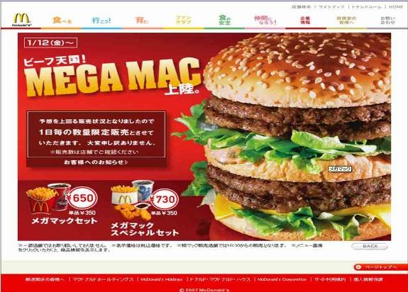 【マック】メガマック~何で今更?_b0081121_7545559.jpg