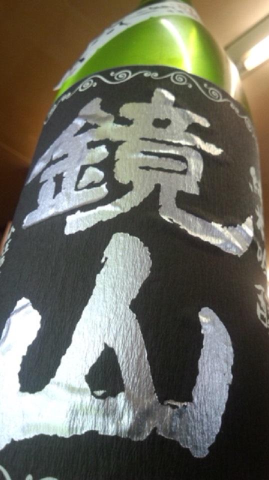 【日本酒】 鏡山 濁おりがらみ 純米吟醸 無濾過生原酒 吟吹雪50 限定 新酒25BY_e0173738_10274664.jpg