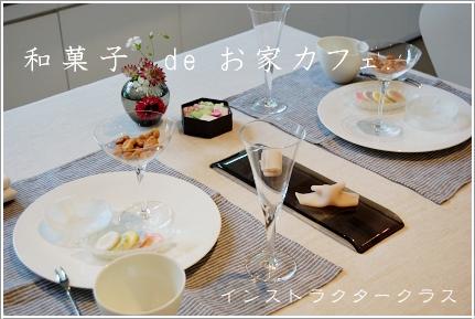 和菓子 de お家カフェ ♪ ~インストラクタークラス_d0217944_1127438.png