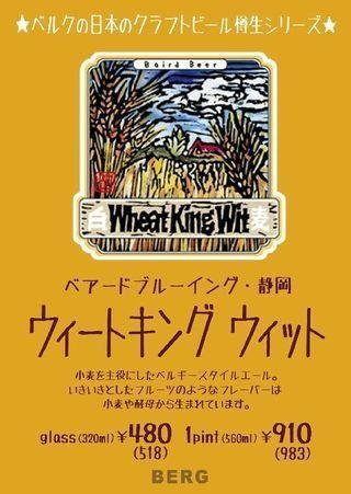 """【樽生NOW情報♪】一旦売り切れてすみません!お待たせしました!ベアードの小麦ビール\""""ウィートキング ウィット\""""、久々登場!ブラックアイル\""""レッドカイトエール\""""!_c0069047_16491988.jpg"""