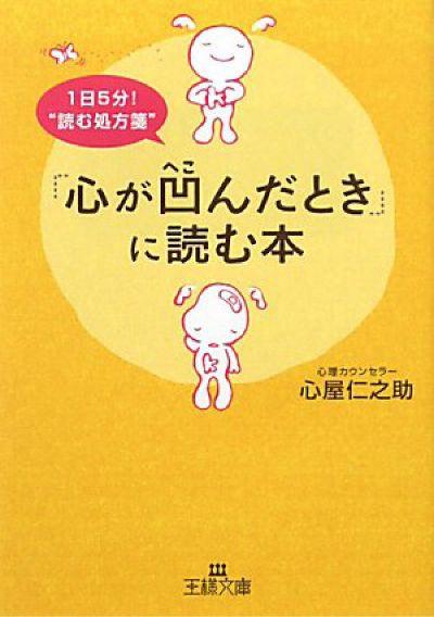 キャラクター、ココロンがメモ帳に_e0082852_1010315.jpg