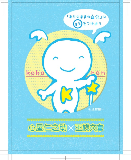 キャラクター、ココロンがメモ帳に_e0082852_10141724.jpg