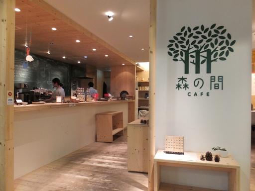 森の間CAFE_d0246960_22422337.jpg