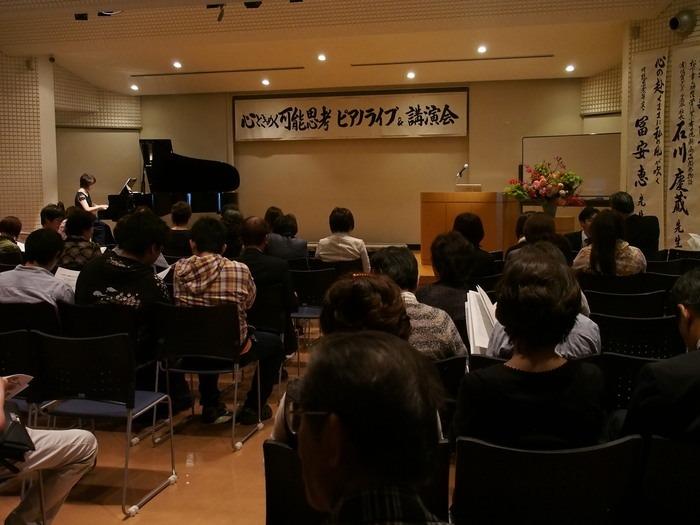 「心ときめく可能思考ピアノライブ&講演会」_a0149488_12483329.jpg